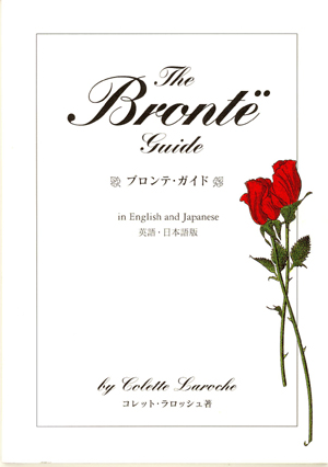 The Brontë Guide in English and Japanese